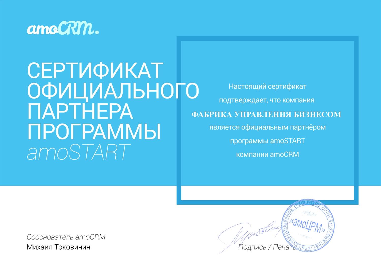 Фото сертификата официального партнера amo crm