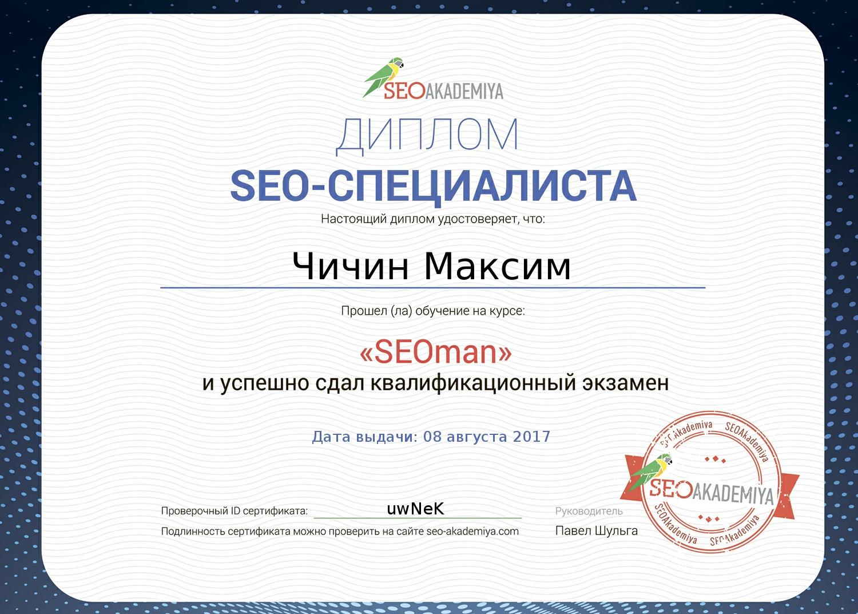 Фото сертификата SEO специалиста - Чичин Максим