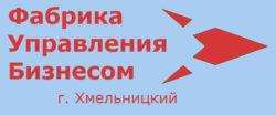 Фабрика Управления Бизнесом
