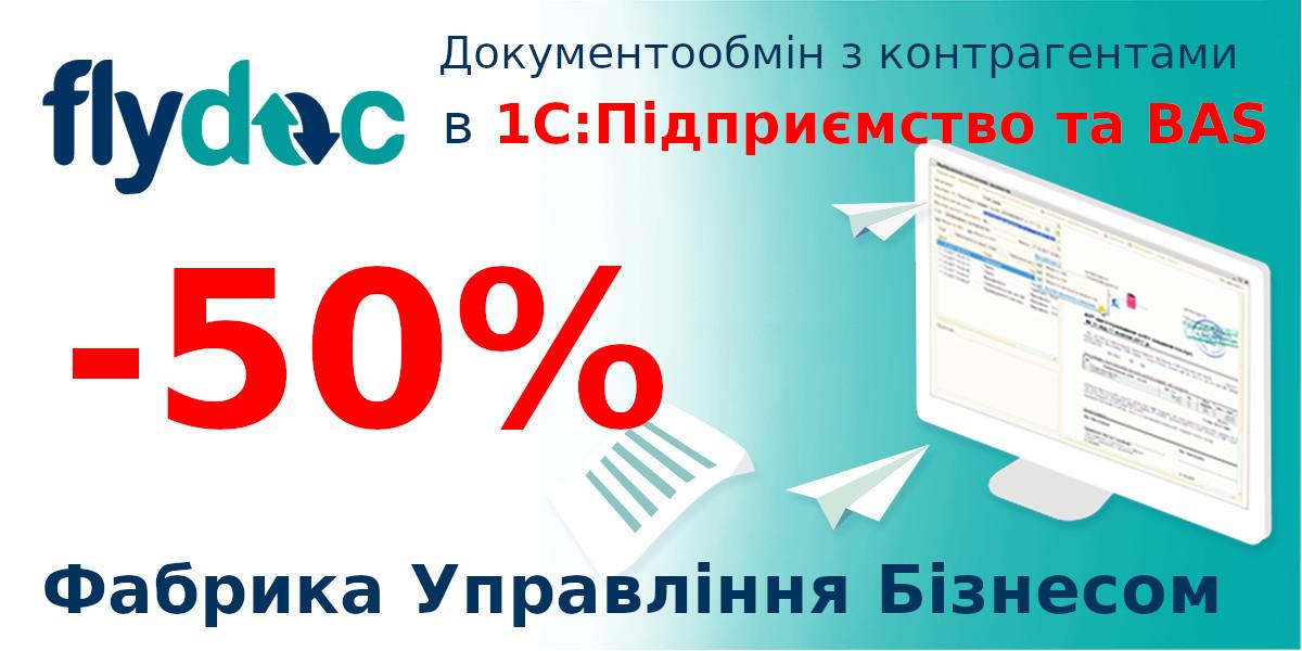 Акция FlyDoc 50%
