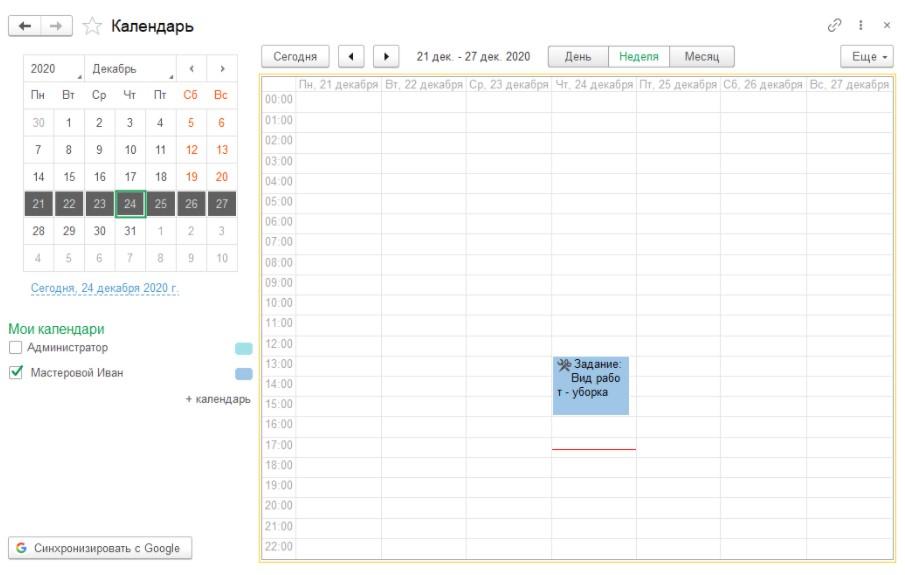 УНФ - календарь график
