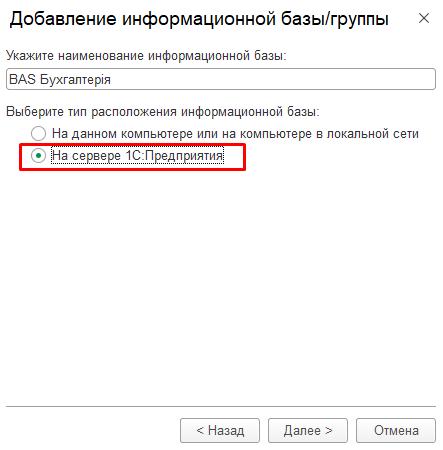 Добавление базы BAS настройка указание способа работы