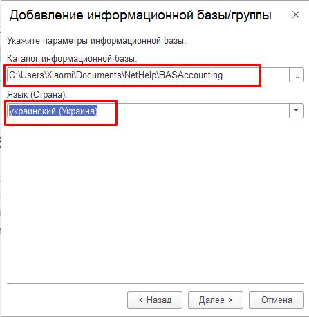Указание языка при настройки создания базы BAS