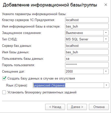 Настройки создания новой базы BAS клиент-серверный режим